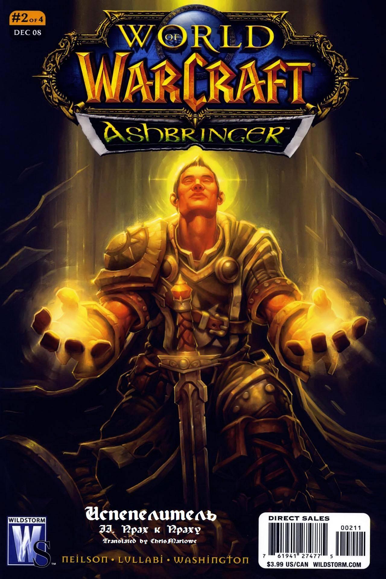 World of Warcraft: Испепелитель №2 онлайн