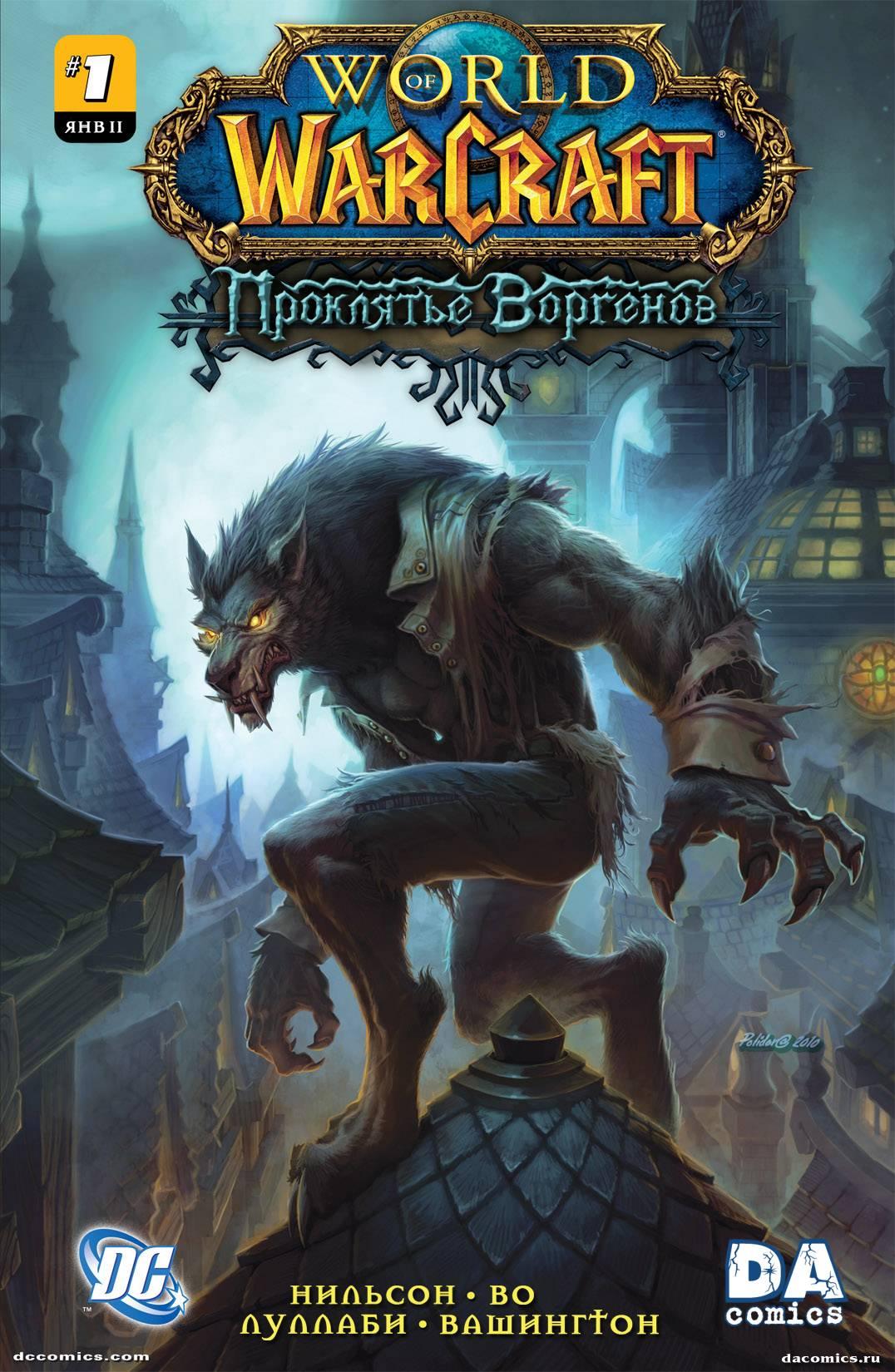World of Warcraft: Проклятье Воргенов №1 онлайн