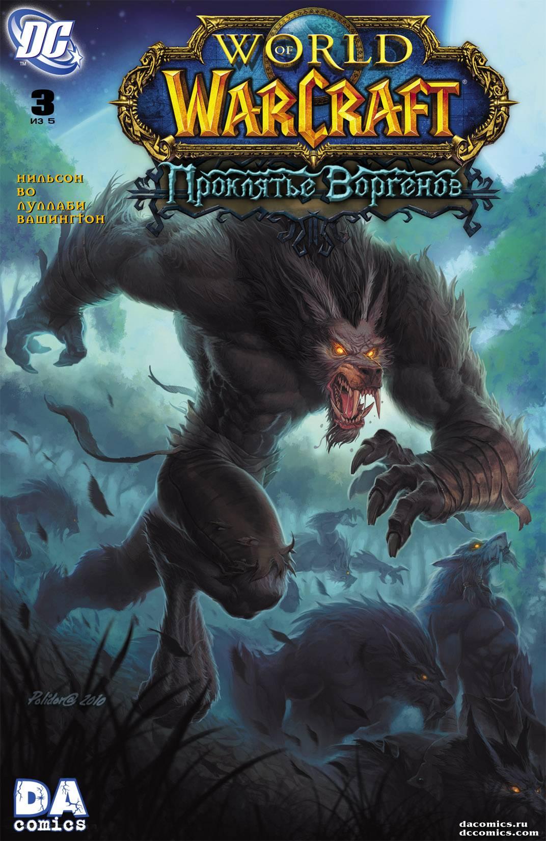 World of Warcraft: Проклятье Воргенов №3 онлайн