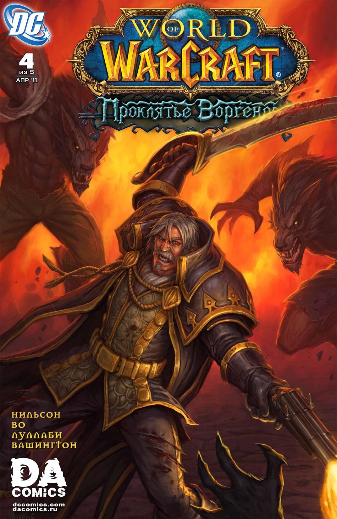 World of Warcraft: Проклятье Воргенов №4 онлайн