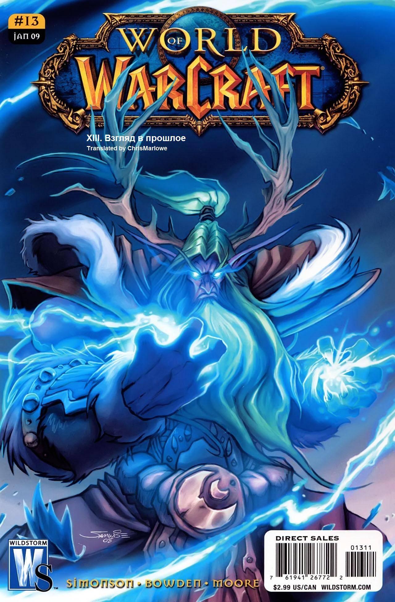 World of Warcraft №13 онлайн