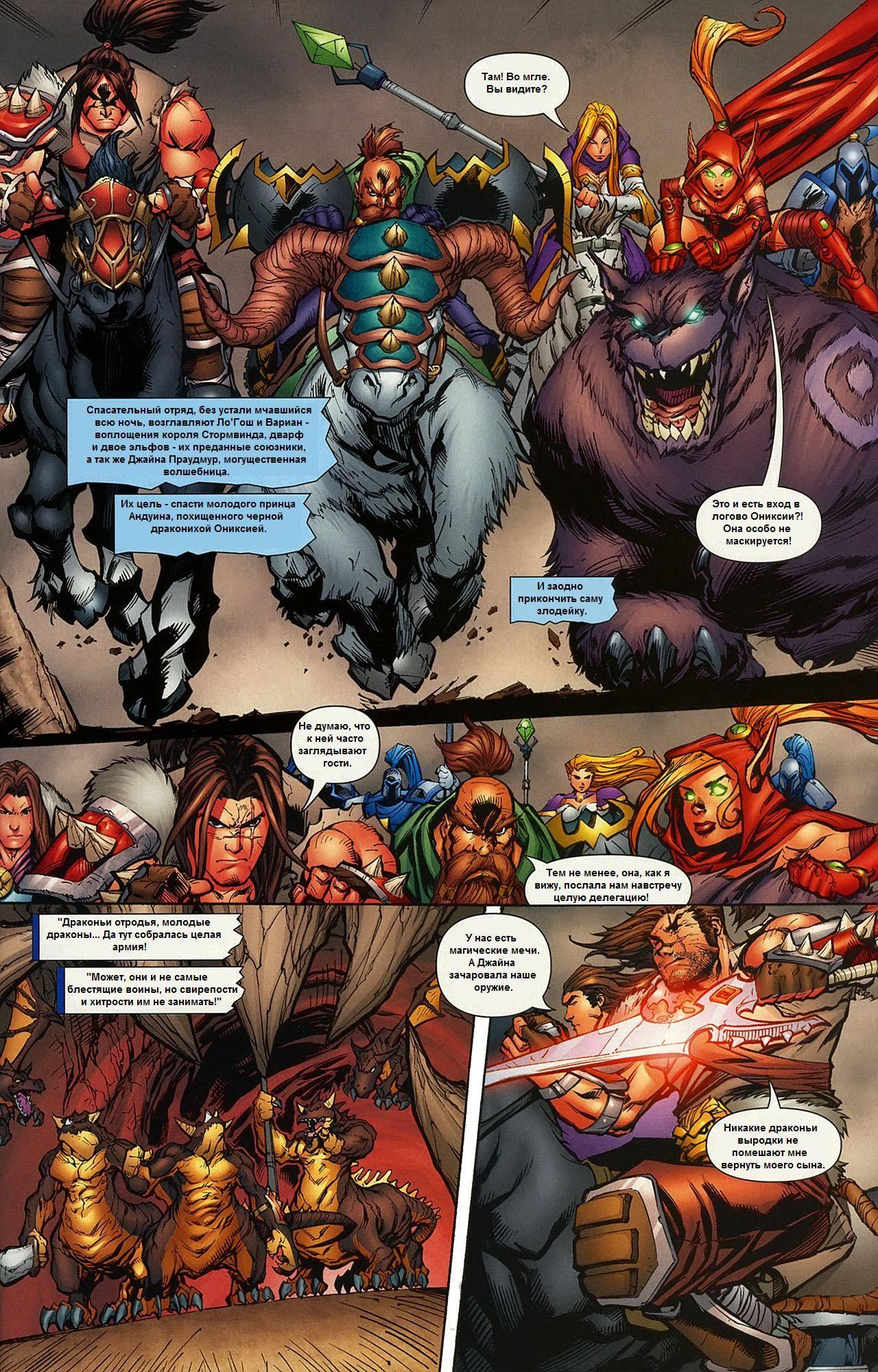 World of Warcraft №14 онлайн