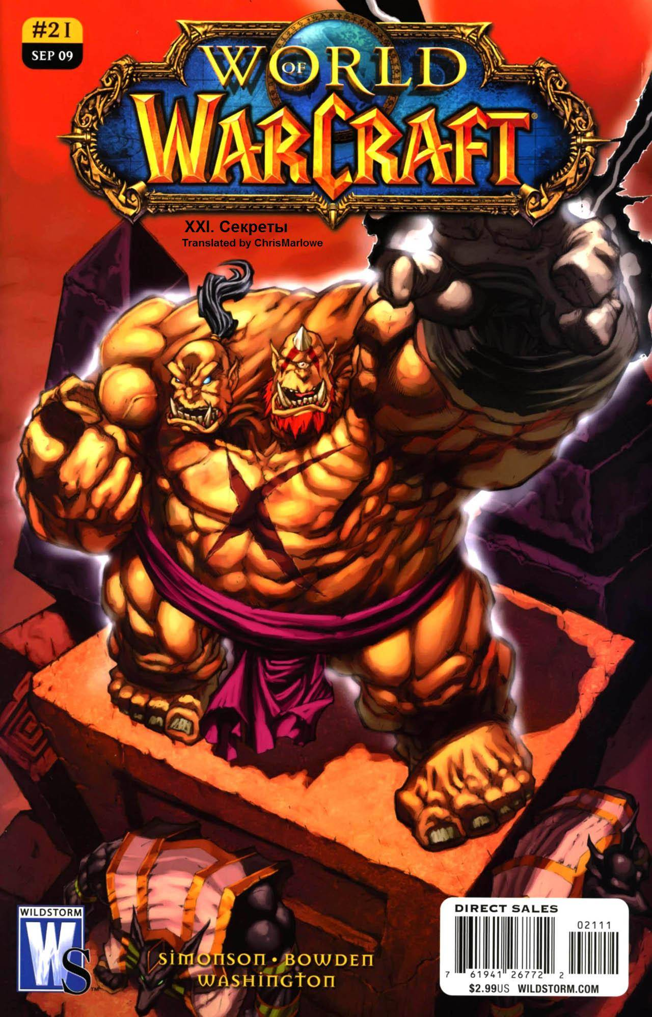 World of Warcraft №21 онлайн