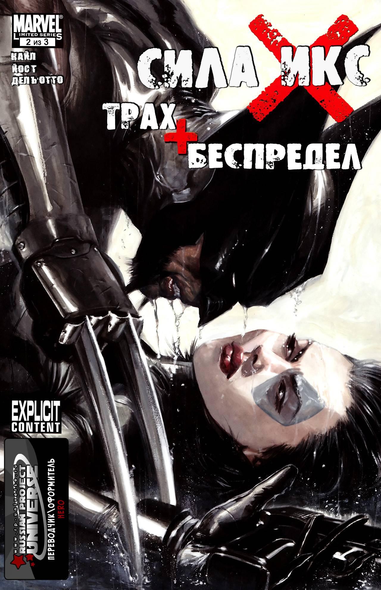 секс кино комикс