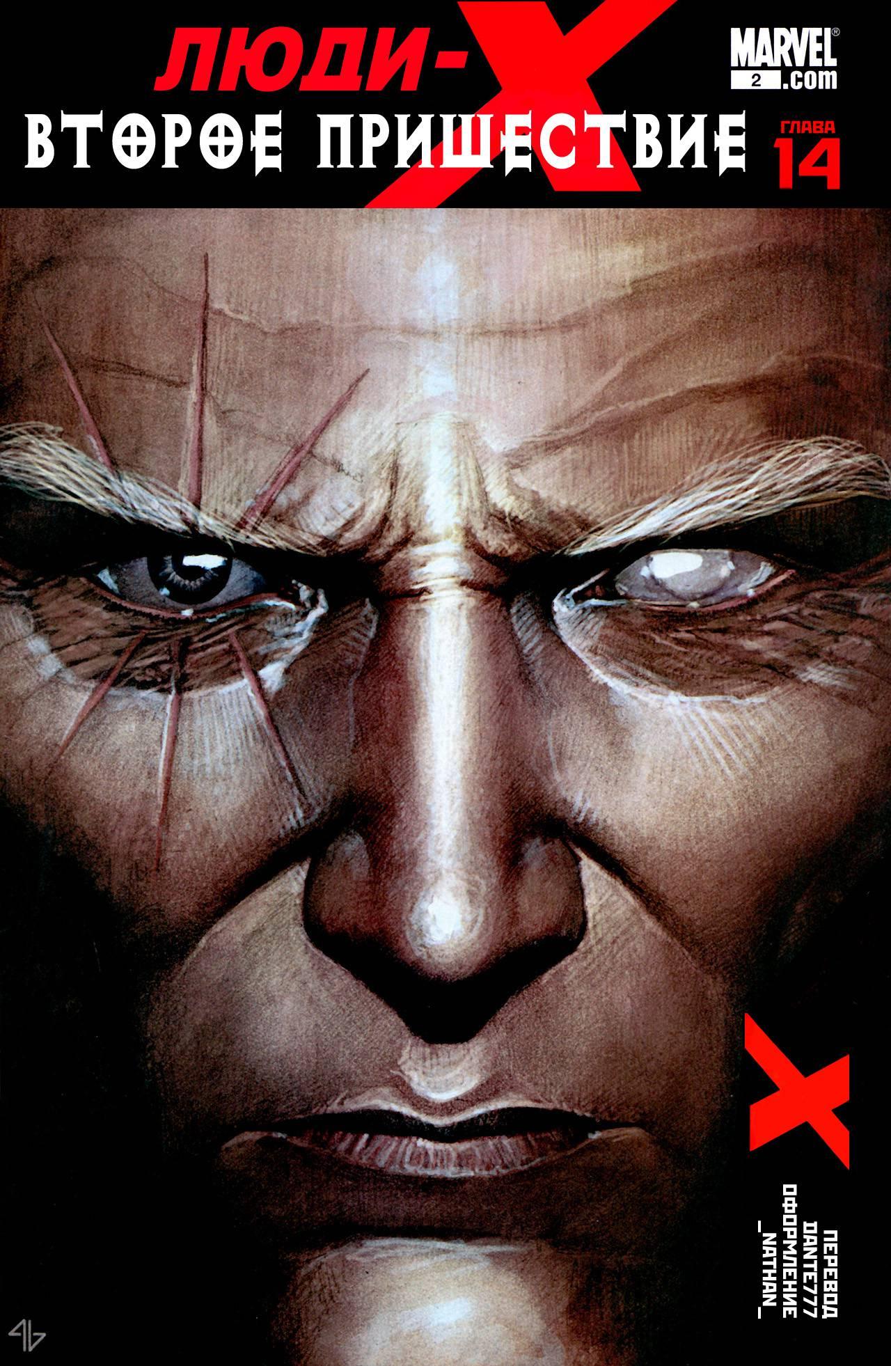 Люди-Икс: Второе Пришествие №2 онлайн