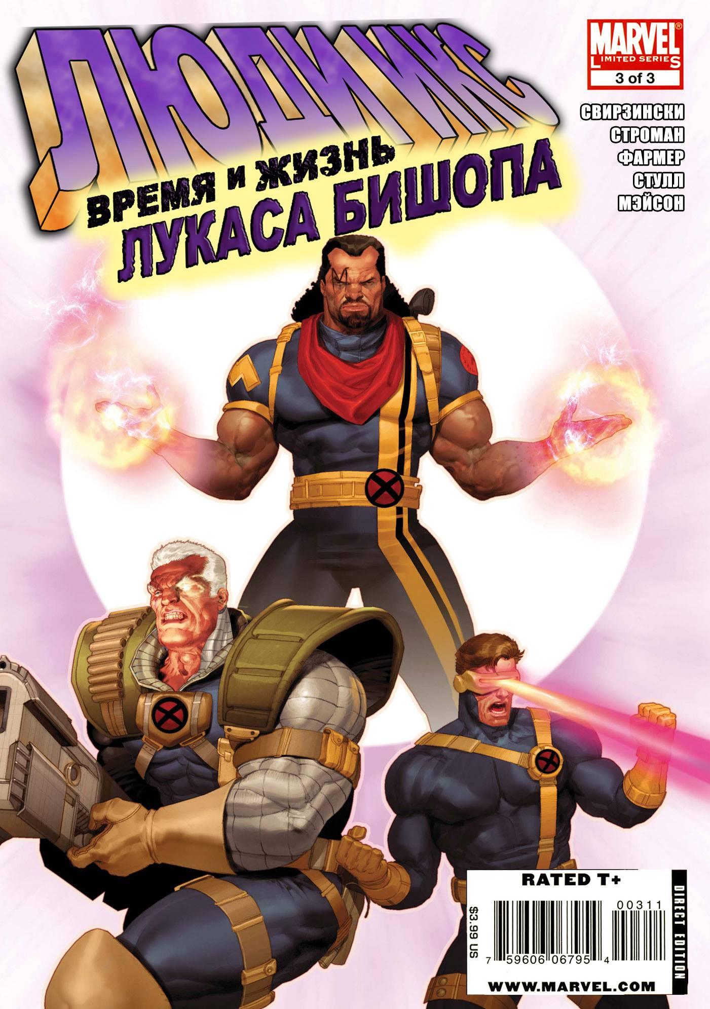 Люди-Икс: Время И Жизнь Лукаса Бишопа №3 онлайн