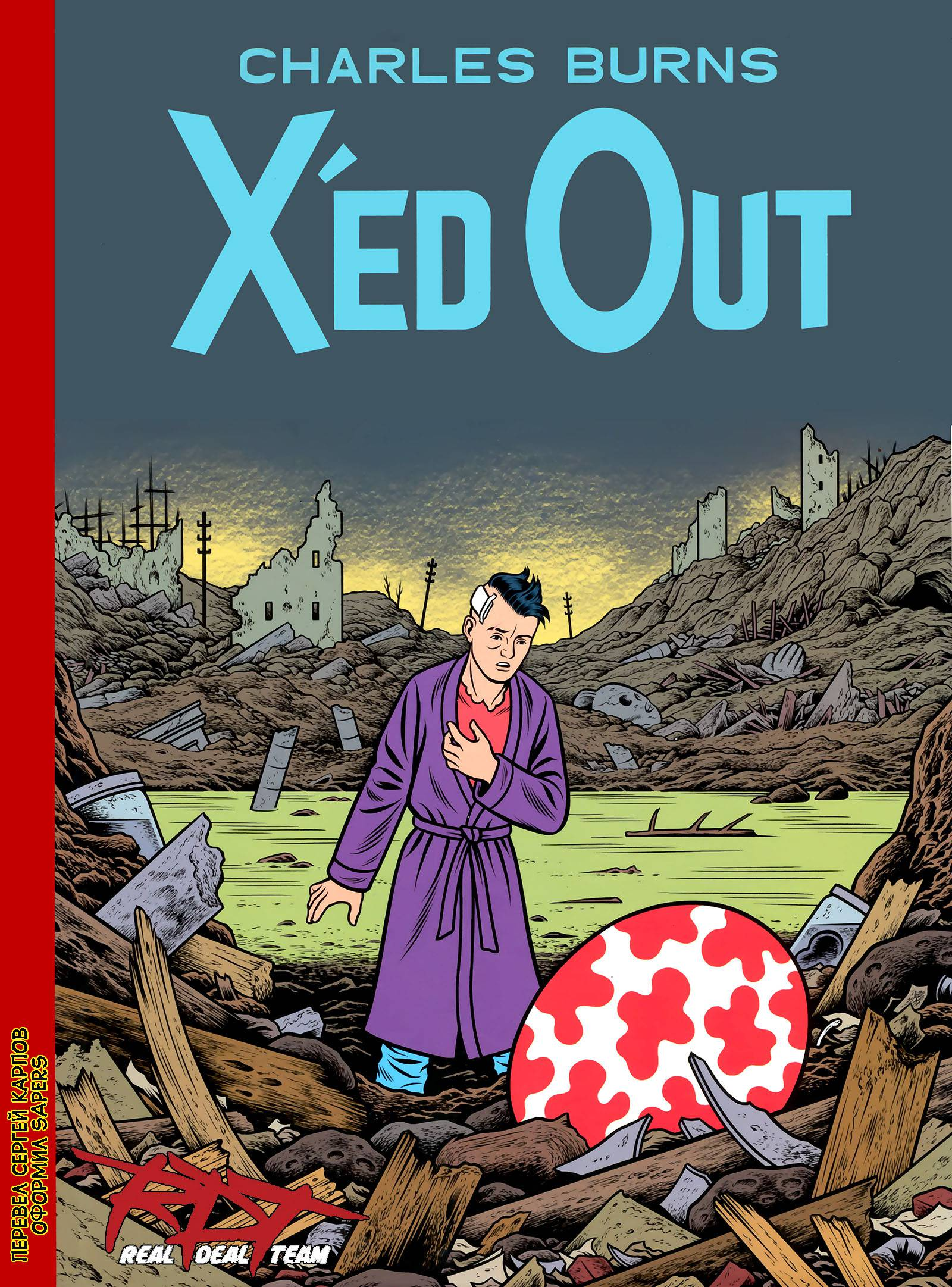 X'ed Out онлайн