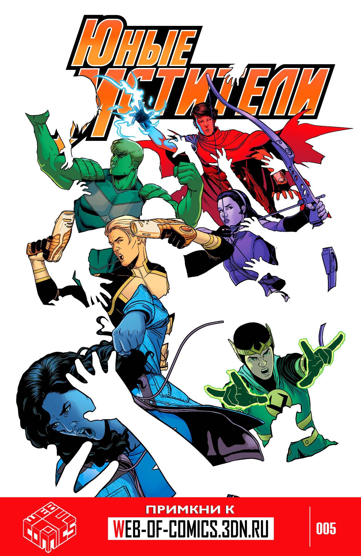 Юные Мстители №5 онлайн