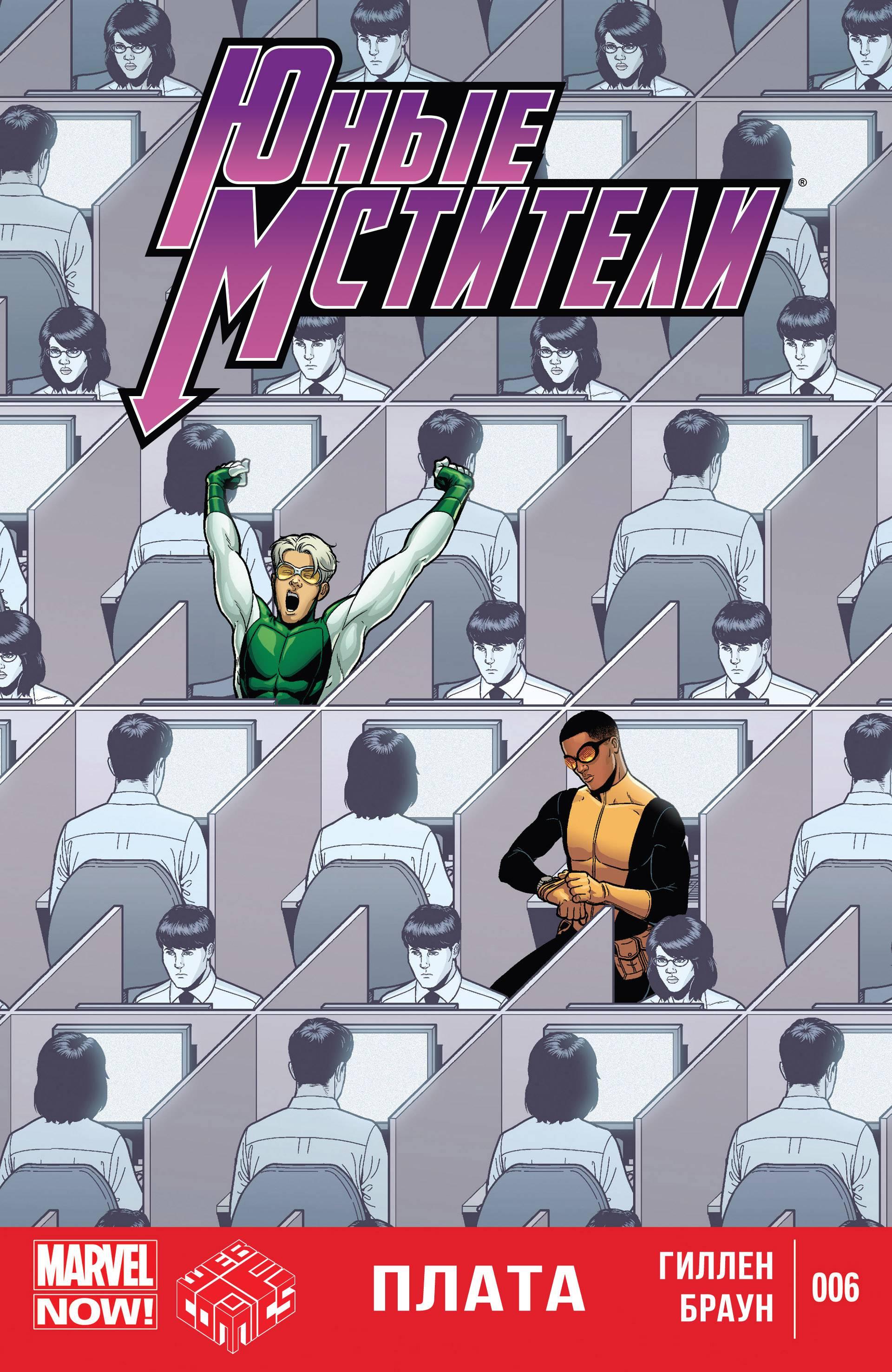 Юные Мстители №6 онлайн