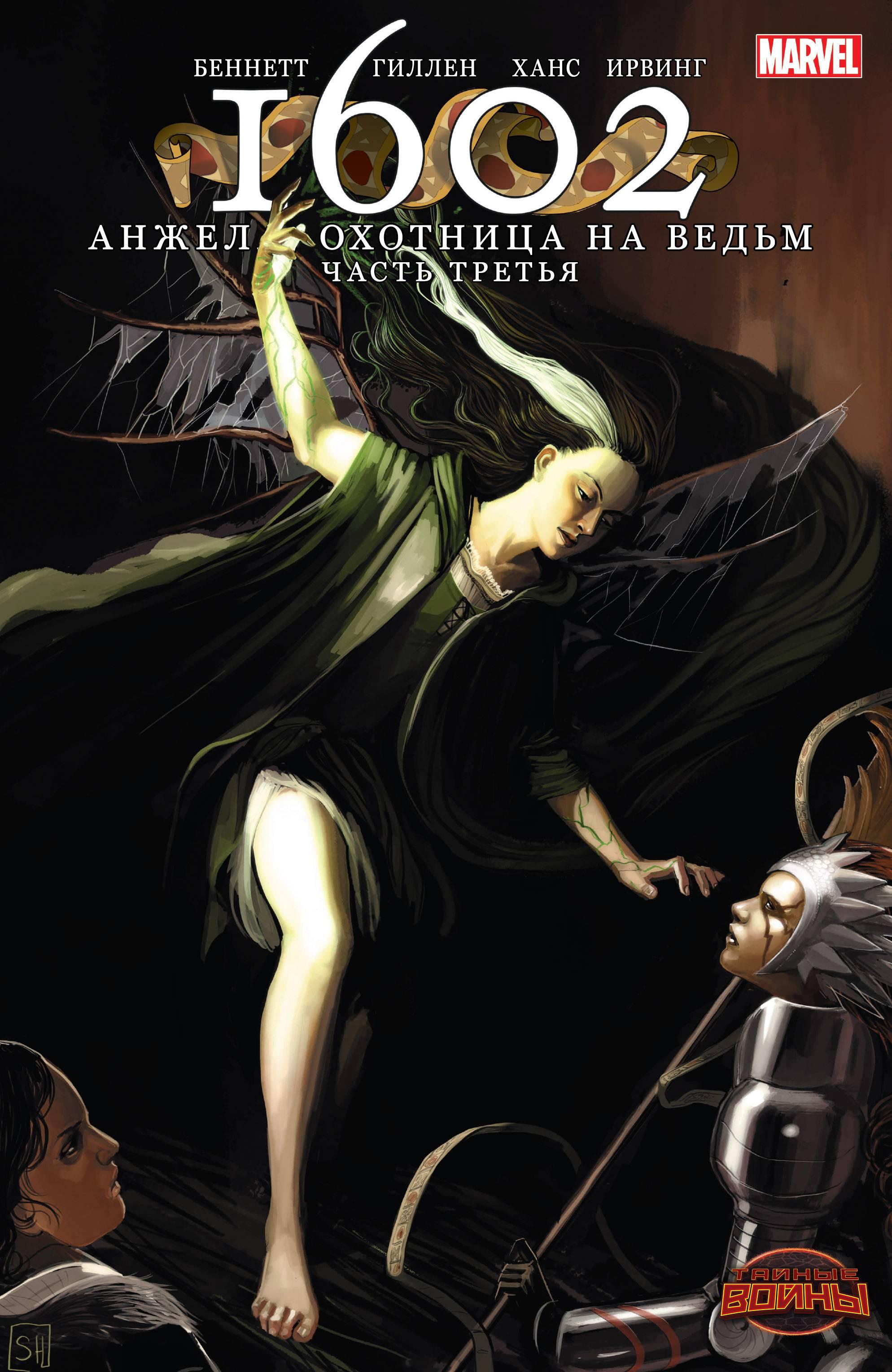1602 Ангела, Охотница На Ведьм №3 онлайн