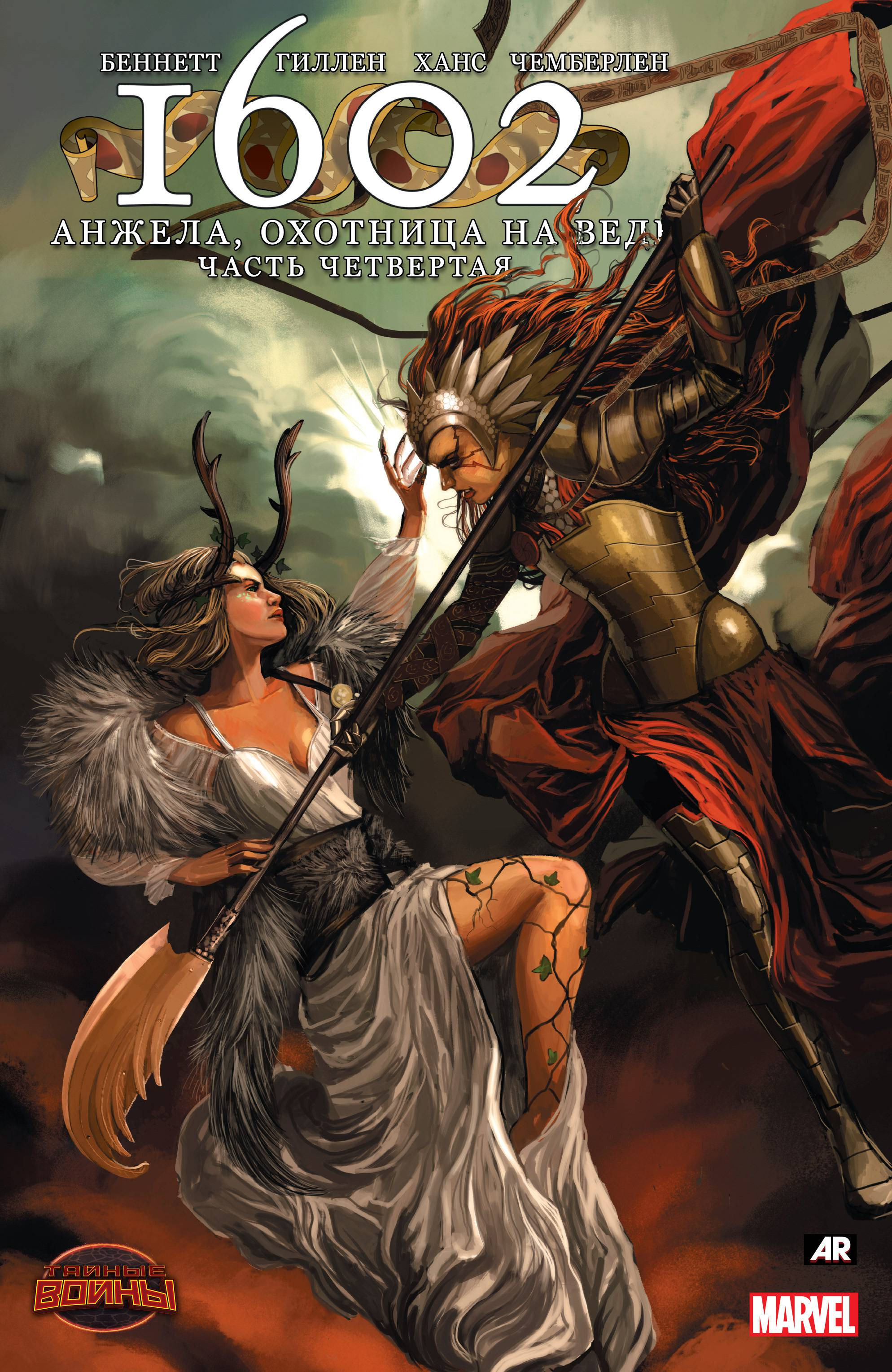 1602 Ангела, Охотница На Ведьм №4 онлайн