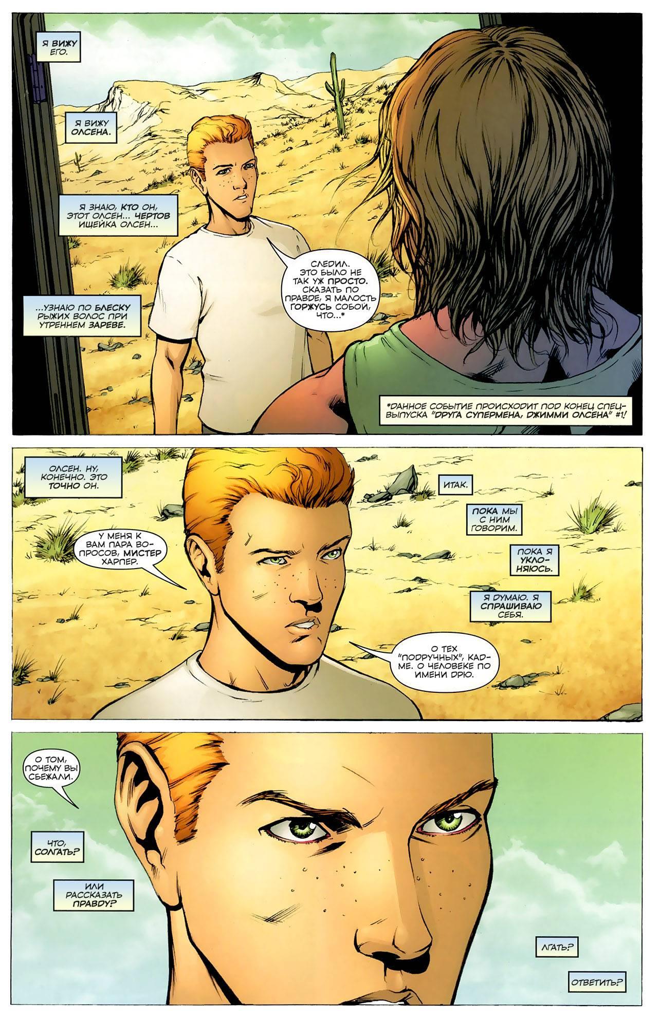 Приключенческие Комиксы. В Центре Внимания: Стражник онлайн