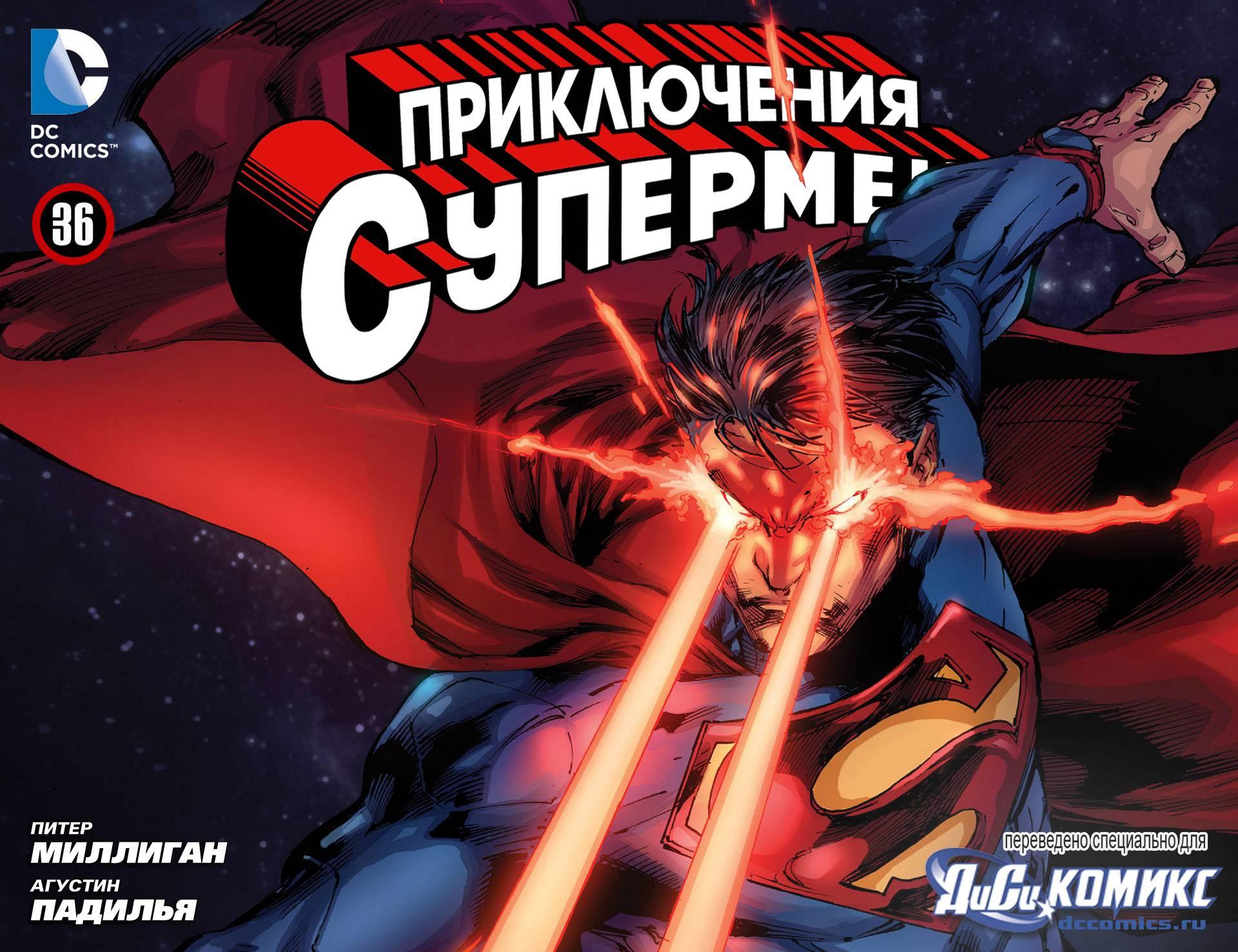 Приключения Супермена №36 онлайн