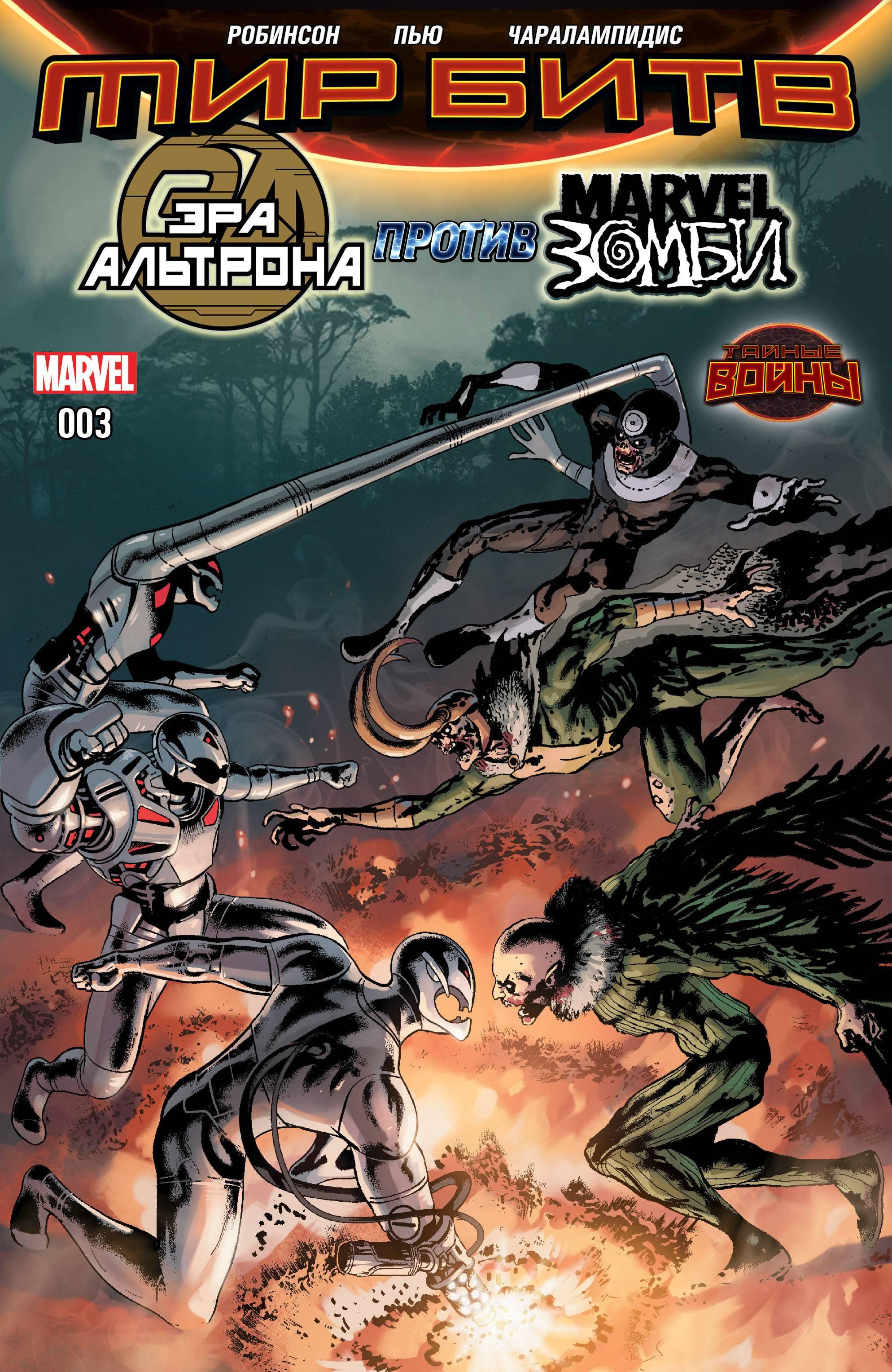 Эра Альтрона против Марвел Зомби №3 онлайн