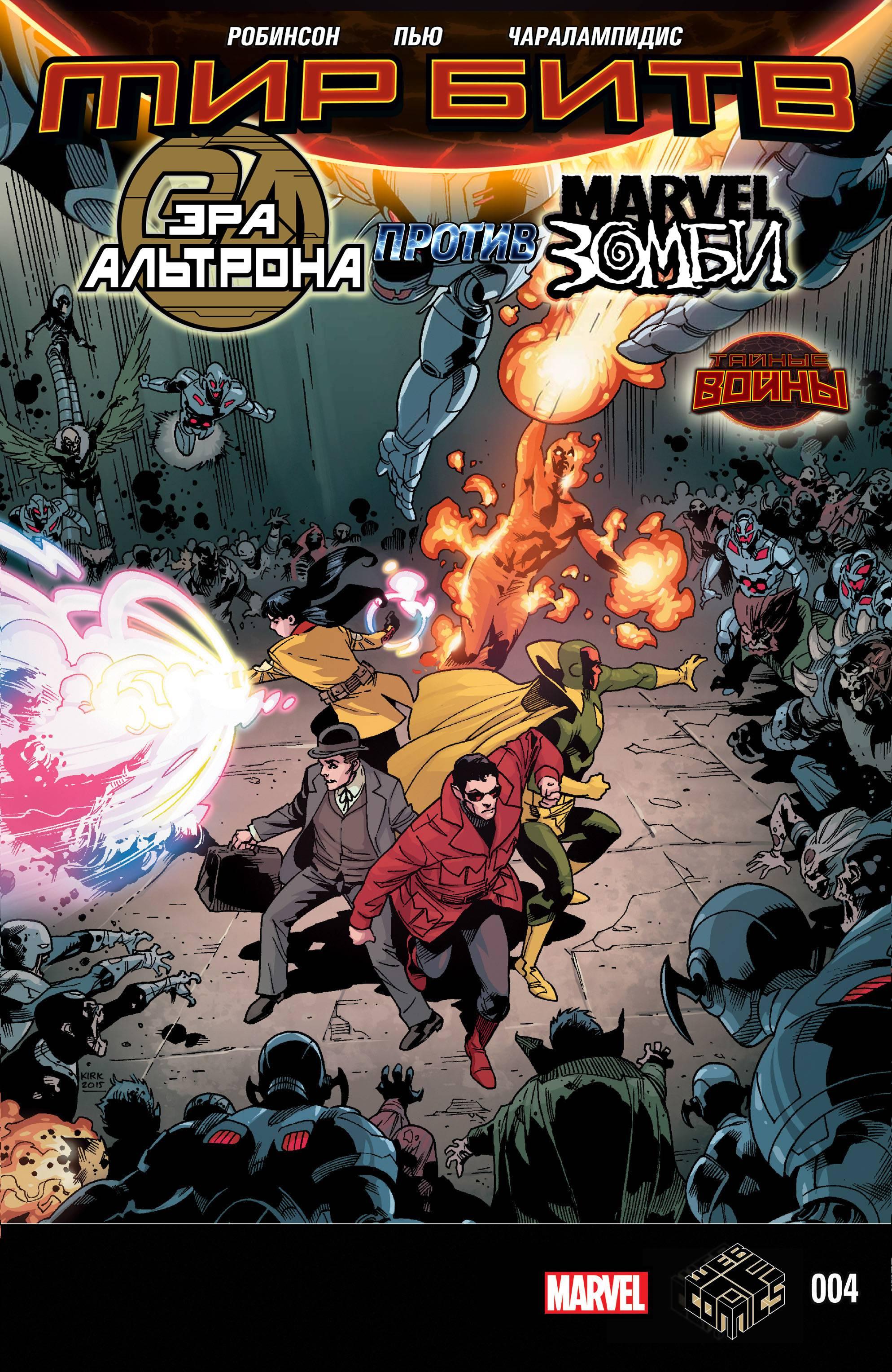 Эра Альтрона против Марвел Зомби №4 онлайн