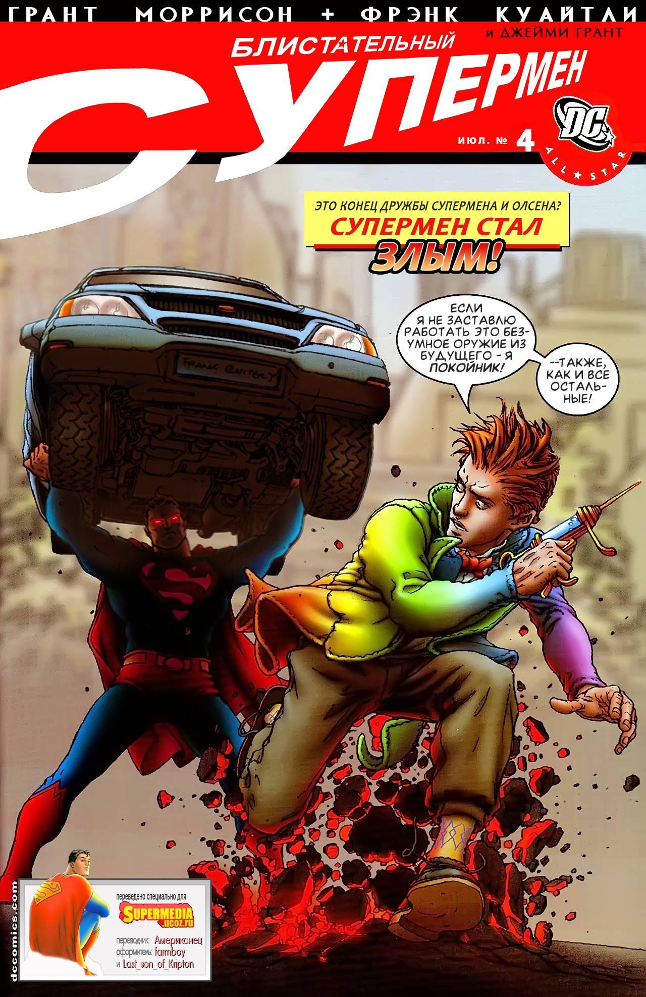 Блистательный Супермен №4 онлайн