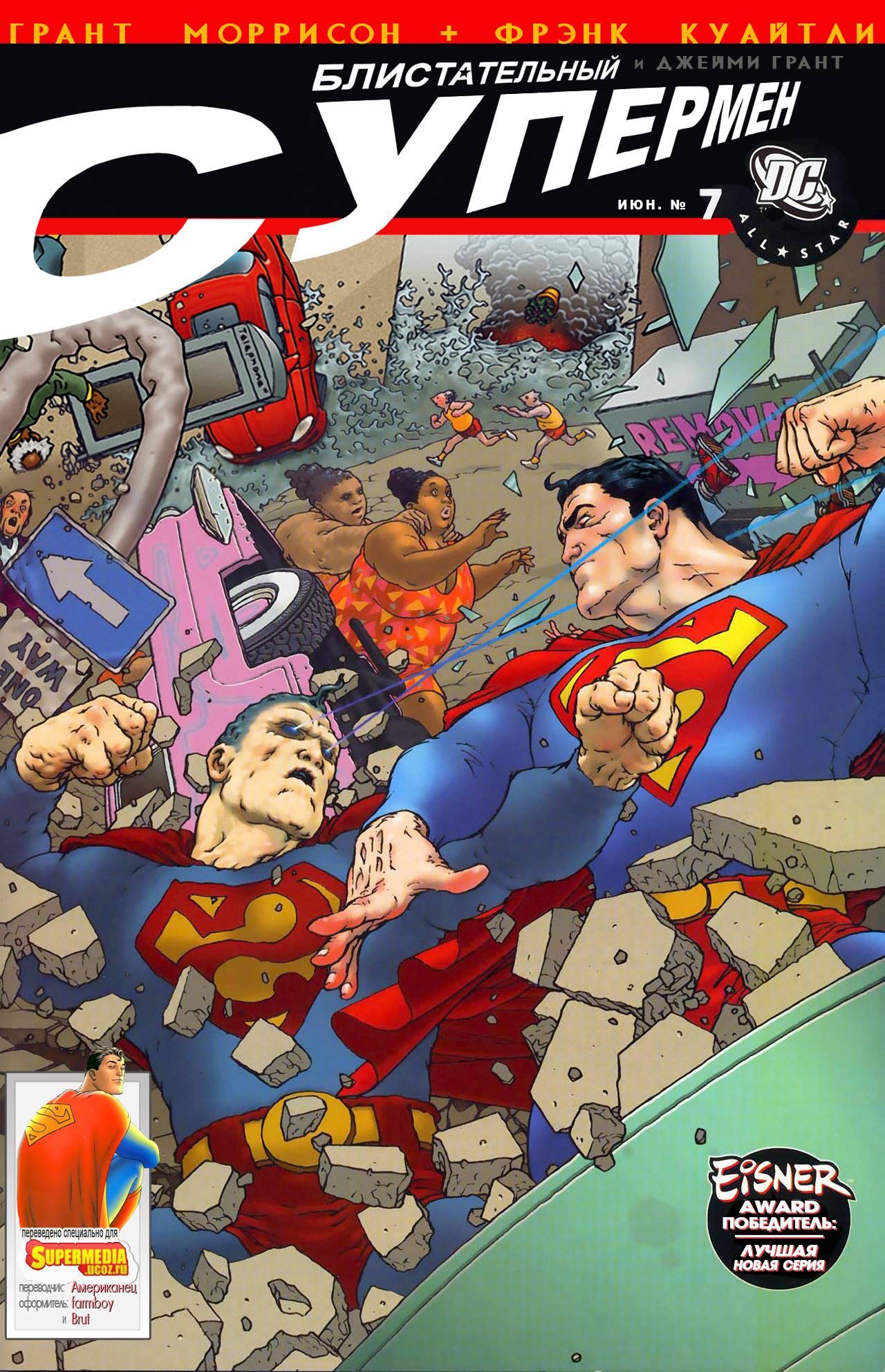 Блистательный Супермен №7 онлайн