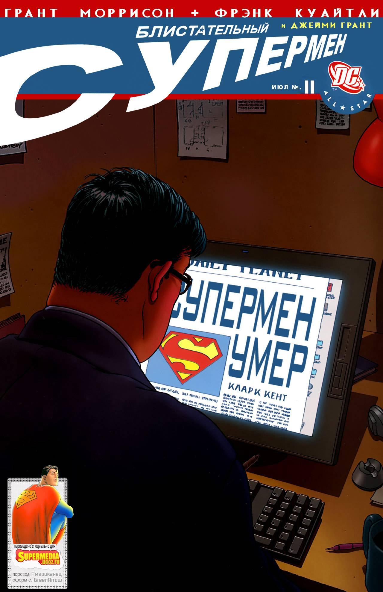 Блистательный Супермен №11 онлайн