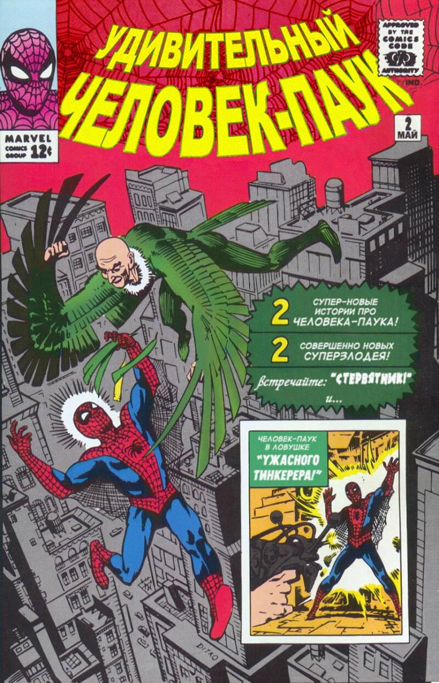 Удивительный Человек-паук №2 онлайн