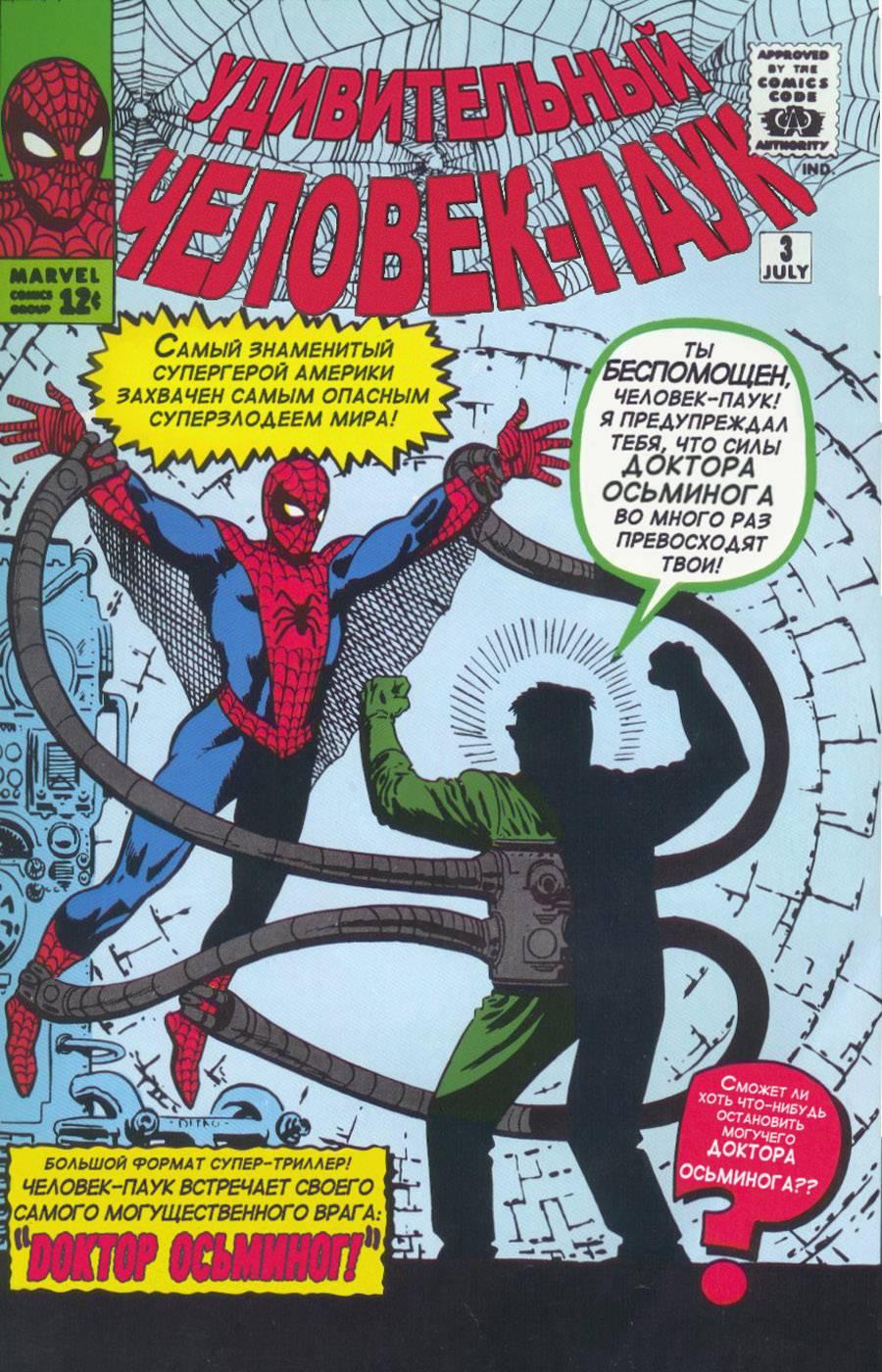 Удивительный Человек-паук №3 онлайн