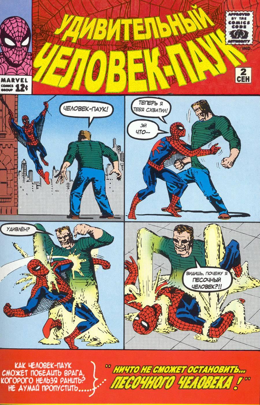 Удивительный Человек-паук №4 онлайн