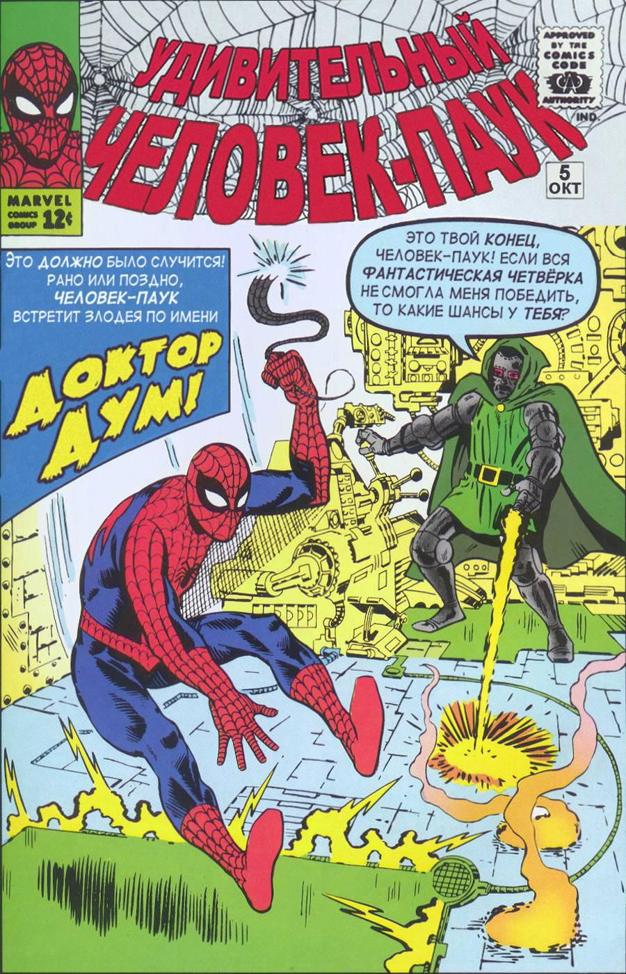 Удивительный Человек-паук №5 онлайн