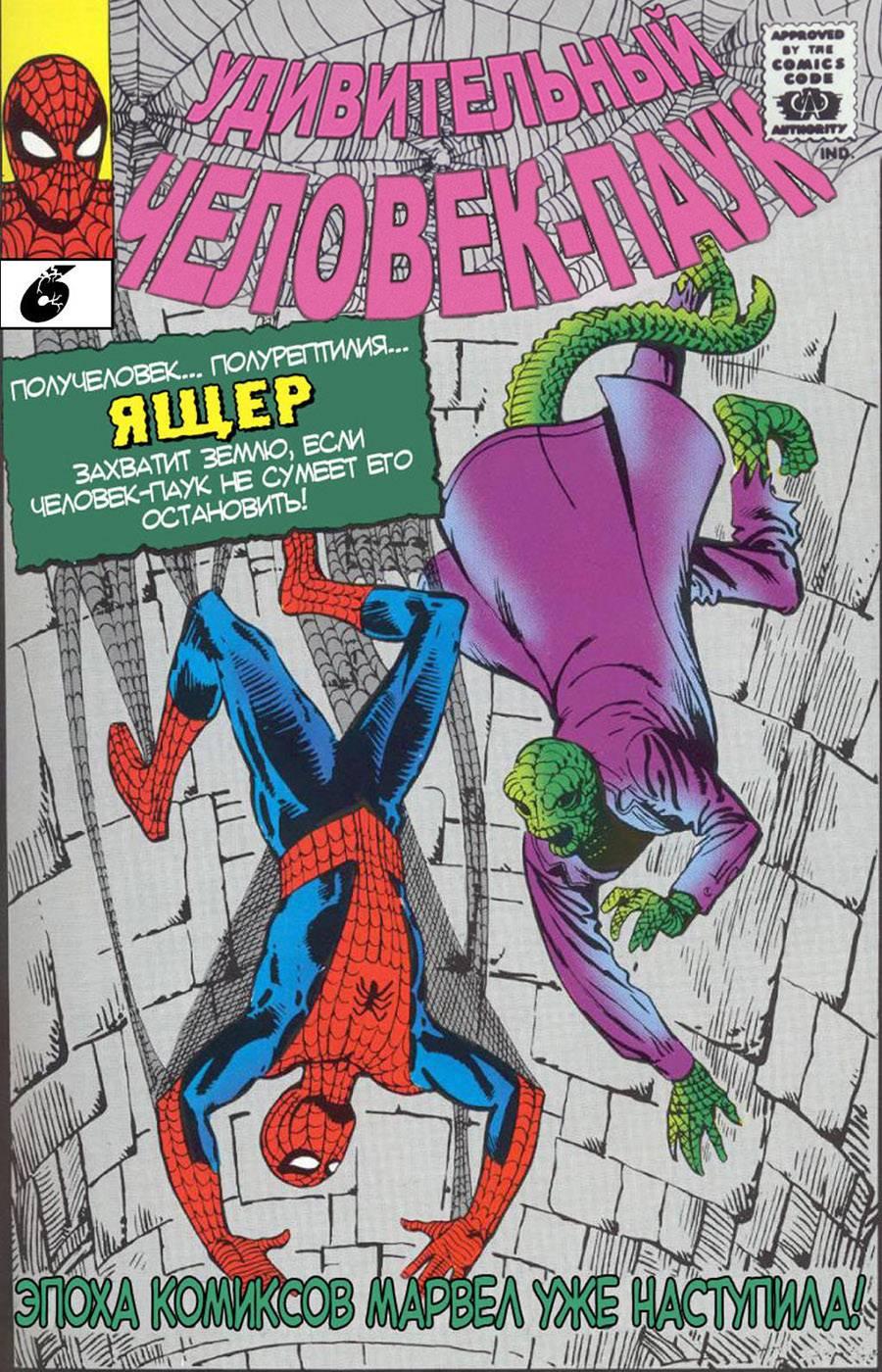 Удивительный Человек-паук №6 онлайн