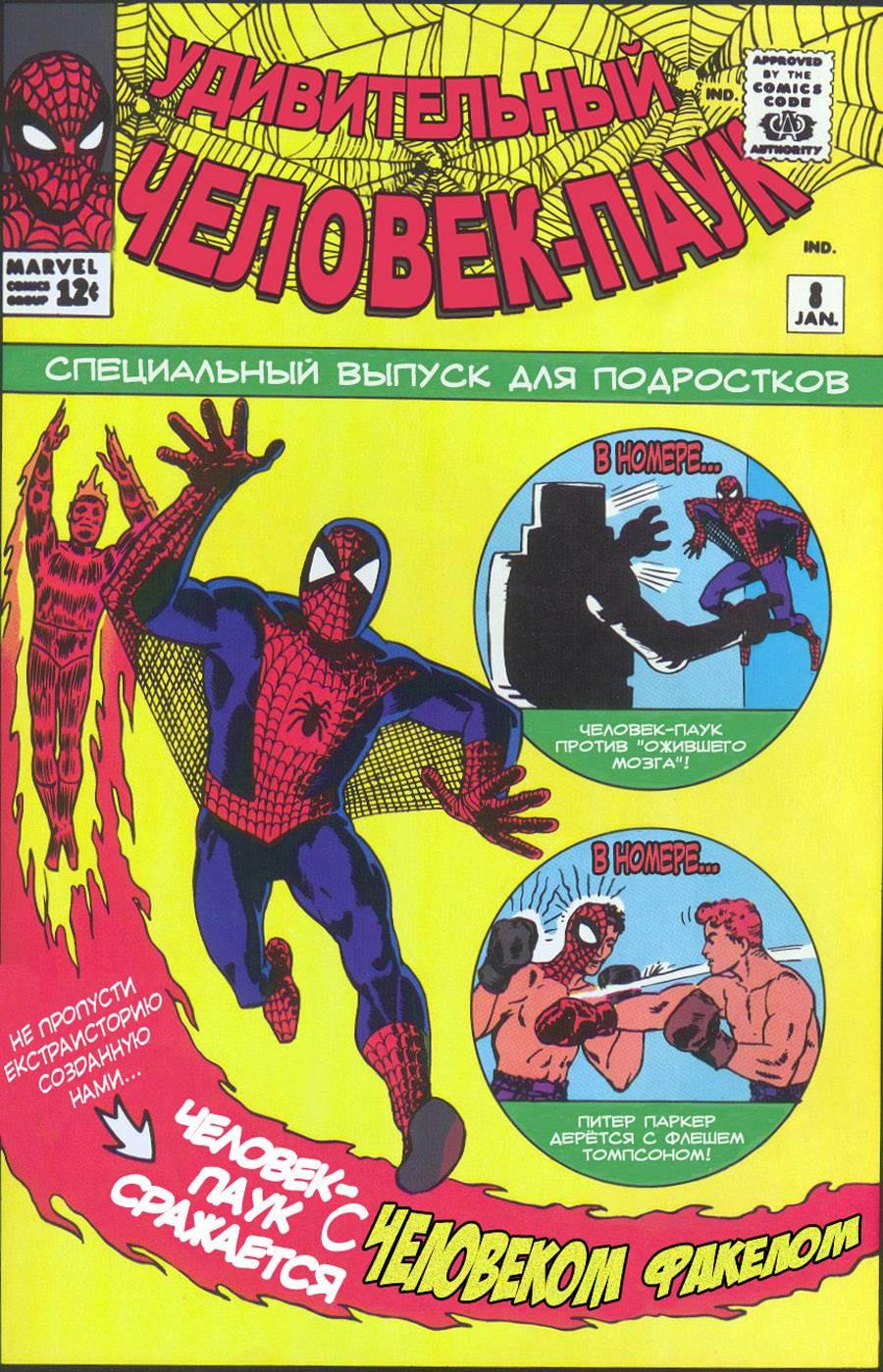 Удивительный Человек-паук №8 онлайн