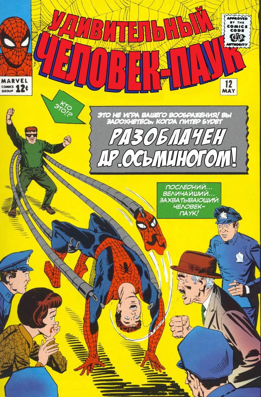 Удивительный Человек-паук №12 онлайн