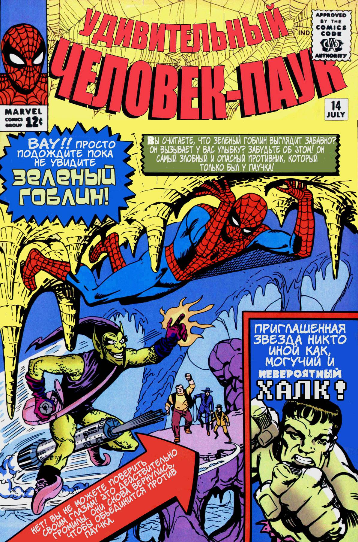 Удивительный Человек-паук №14 онлайн