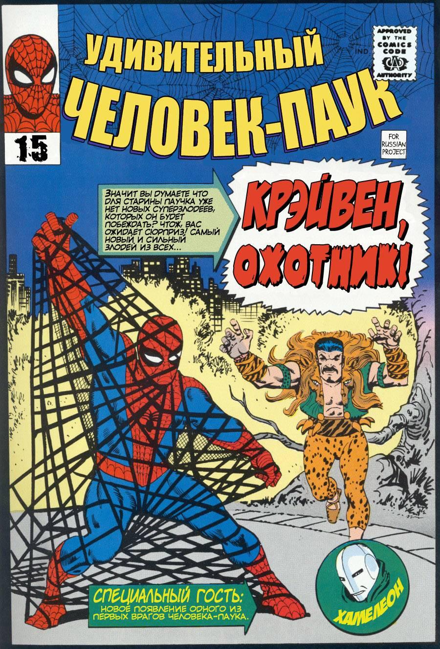 Удивительный Человек-паук №15 онлайн