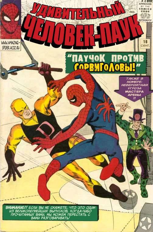 Удивительный Человек-паук №16 онлайн