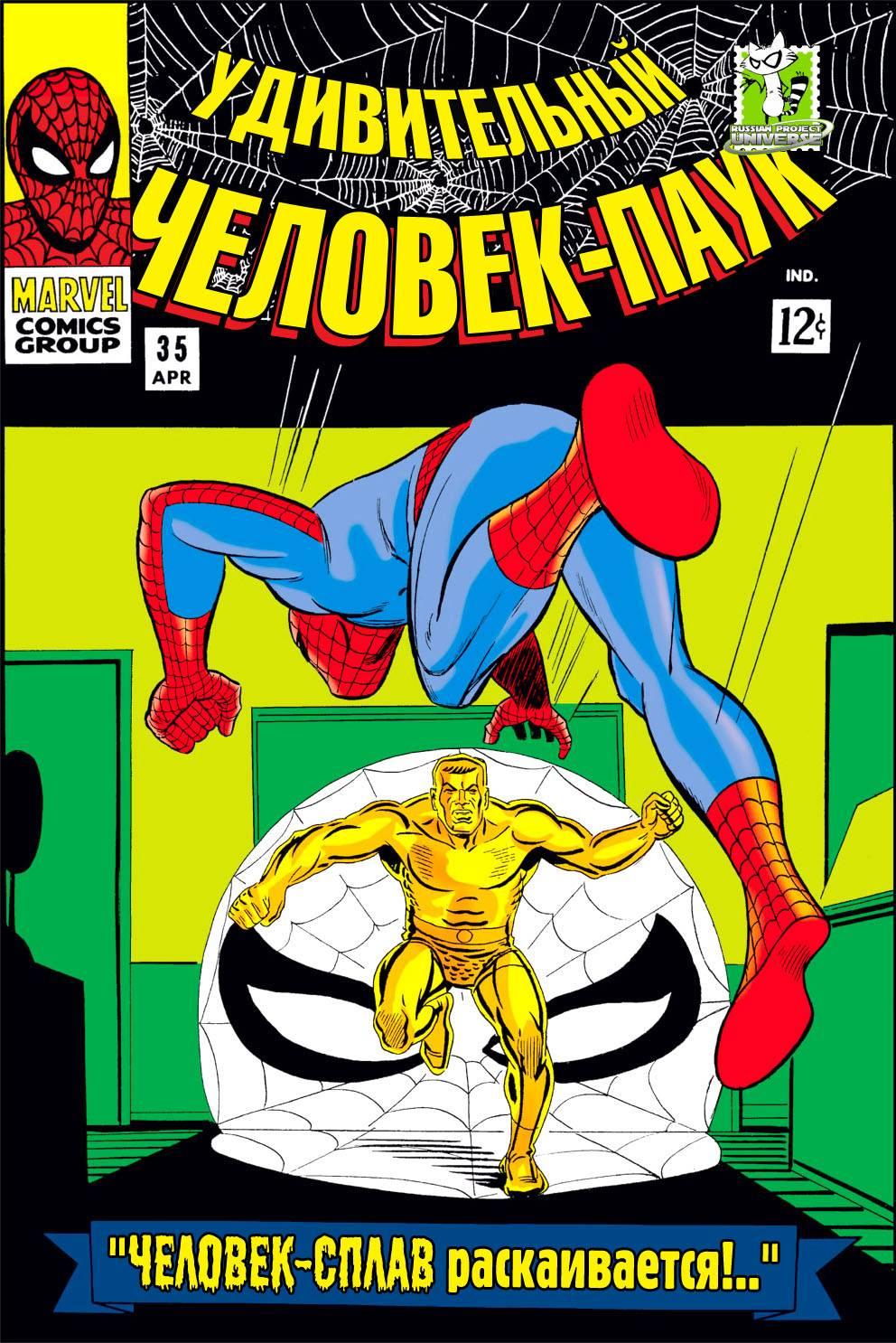 Удивительный Человек-паук №35 онлайн