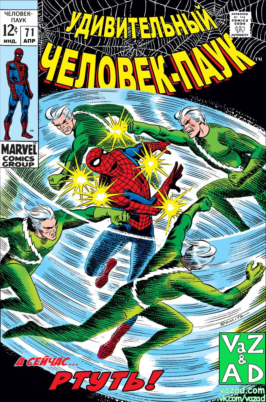 Удивительный Человек-паук №71 онлайн