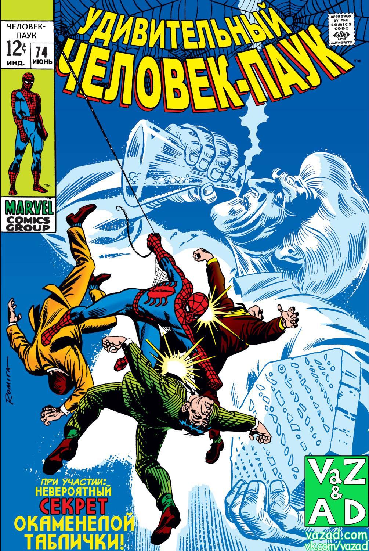 Удивительный Человек-паук №74 онлайн