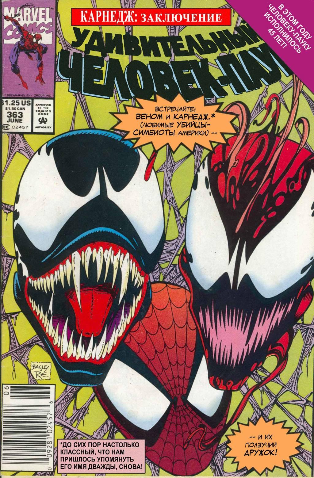 Удивительный Человек-паук №363 онлайн