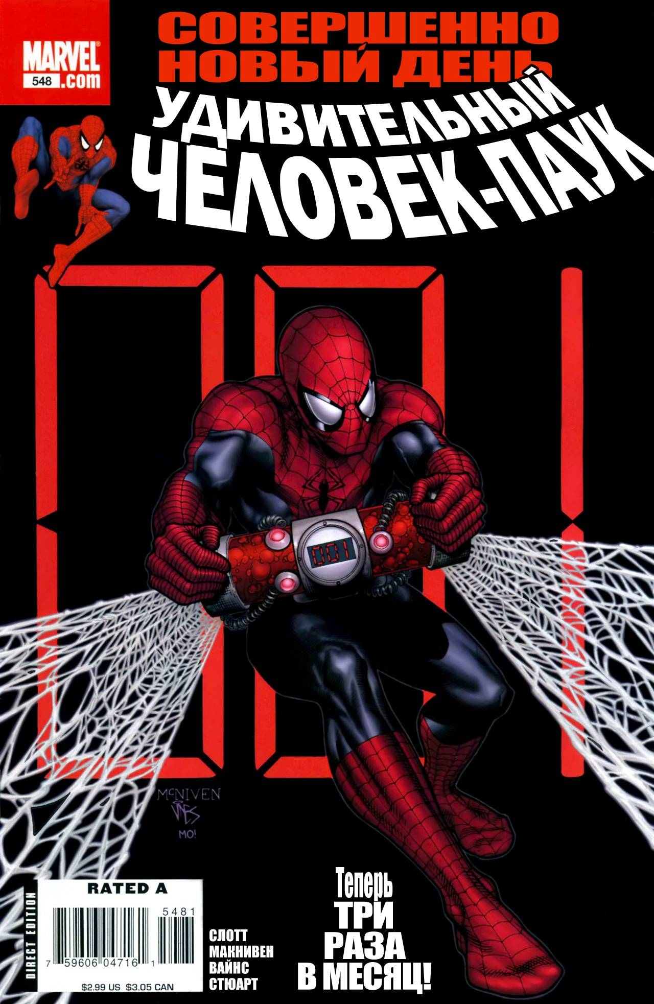 Удивительный Человек-паук №548 онлайн