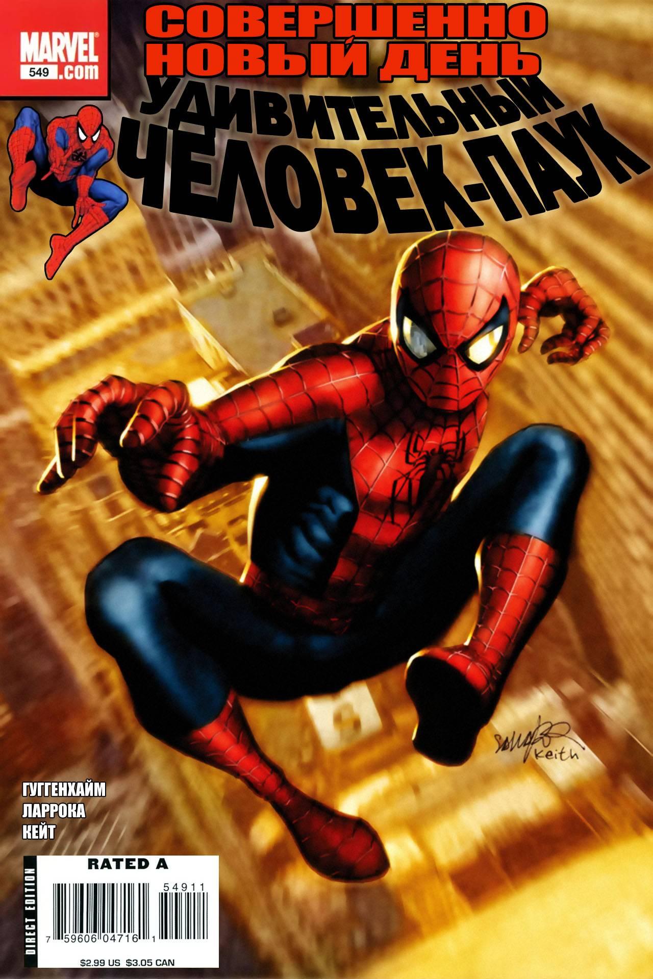 Удивительный Человек-паук №549 онлайн