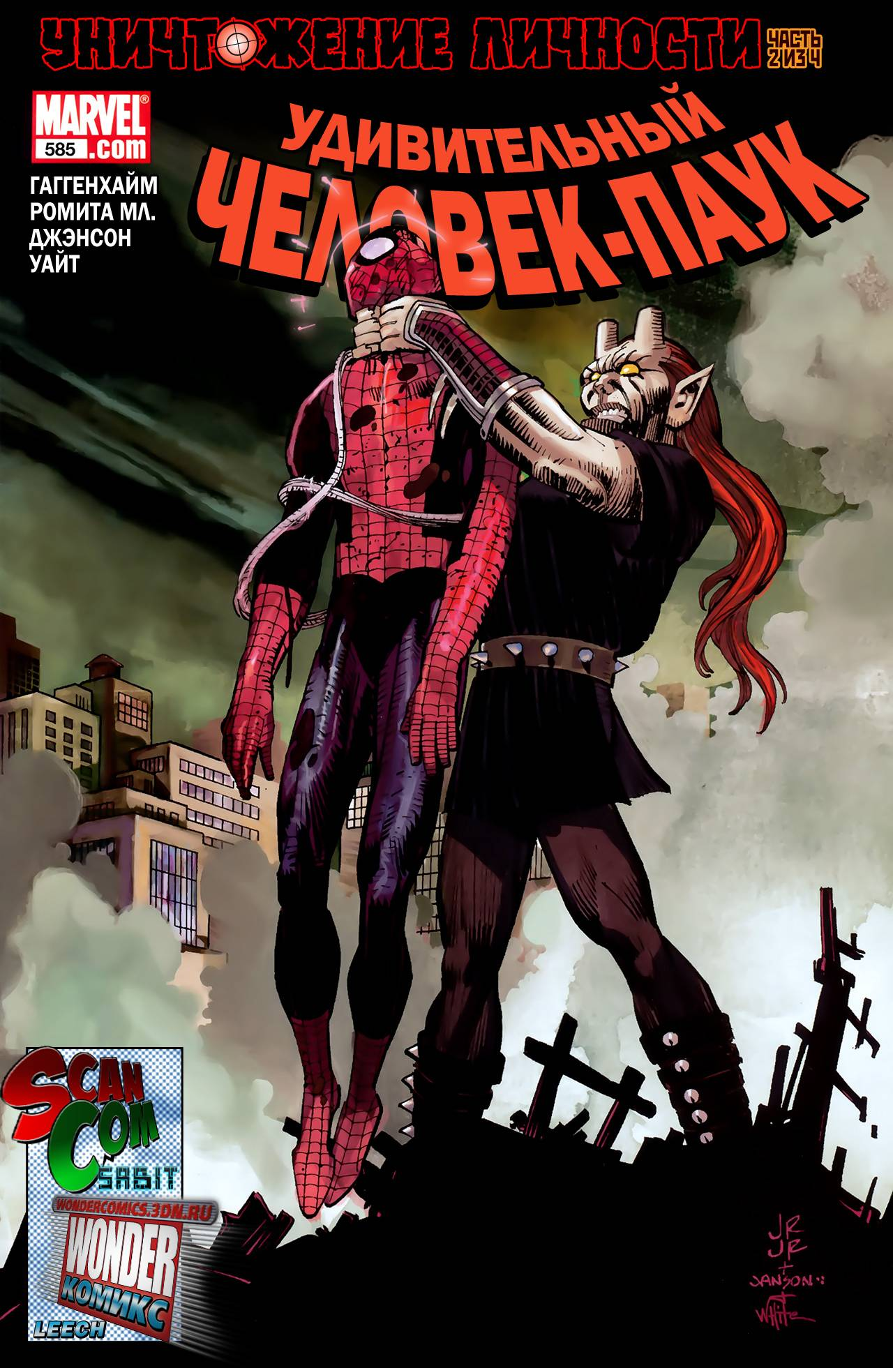 Удивительный Человек-паук №585 онлайн