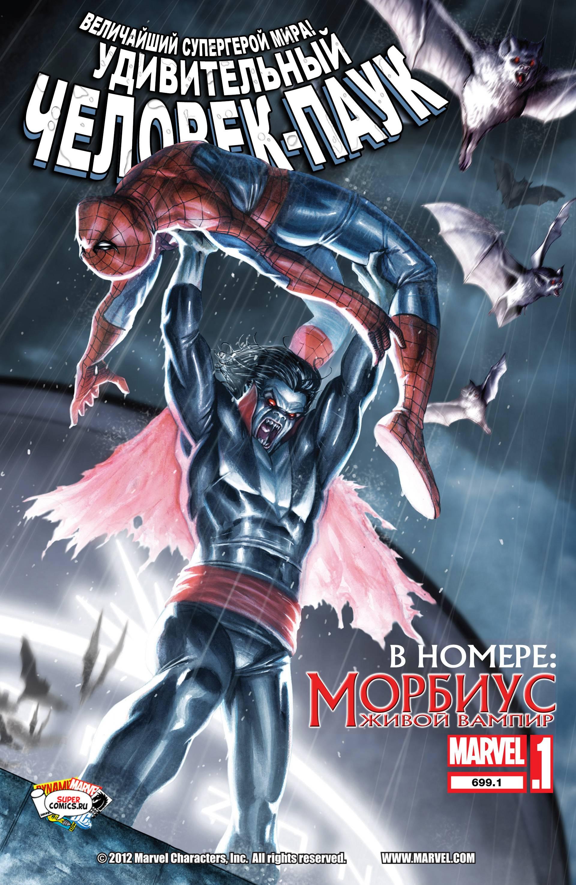 Удивительный Человек-паук №699.1 онлайн