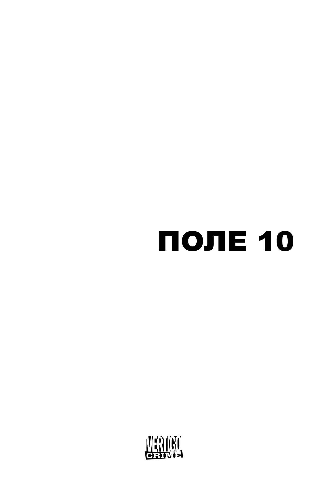 Поле 10 онлайн