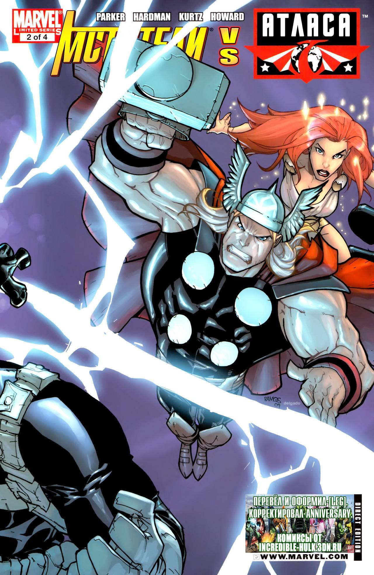 Мстители против Агентов Атласа №2 онлайн