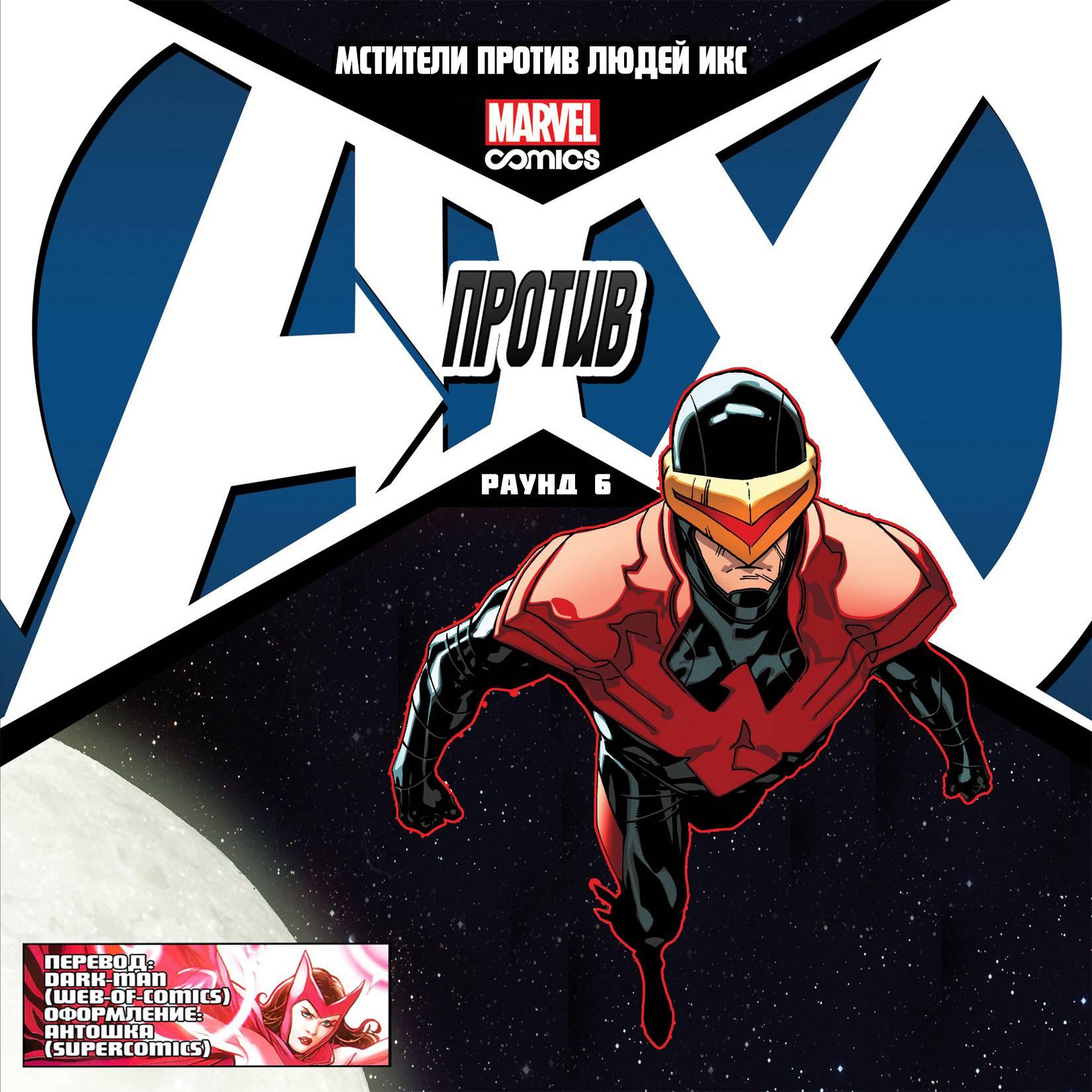 Мстители против Людей-Икс: Бесконечность №2 онлайн