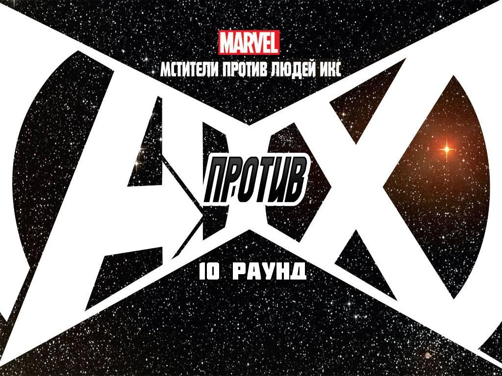 Мстители против Людей-Икс: Бесконечность №3 онлайн
