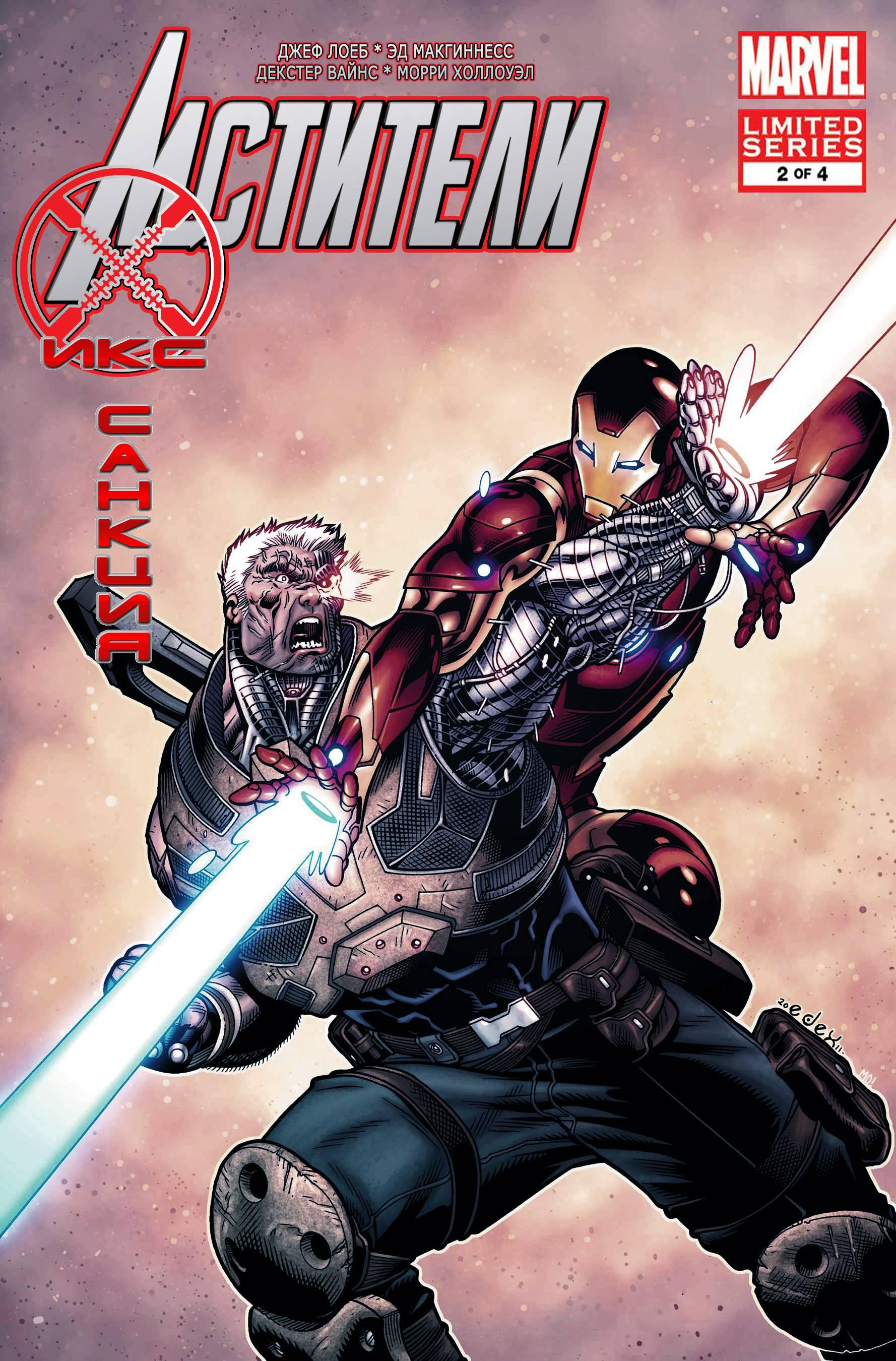 Мстители: Икс-Санкция №2 онлайн