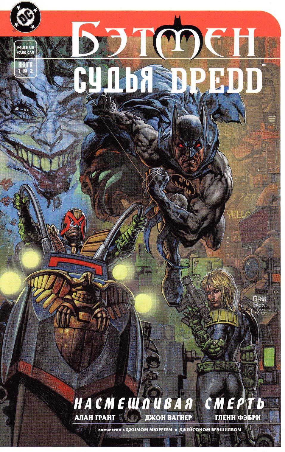Бэтмен/Судья Дредд. Насмешливая Смерть №1 онлайн