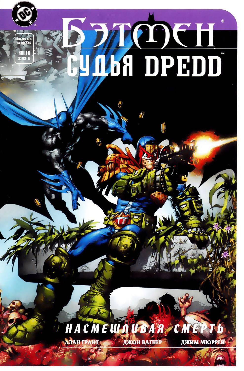 Бэтмен/Судья Дредд. Насмешливая Смерть №2 онлайн