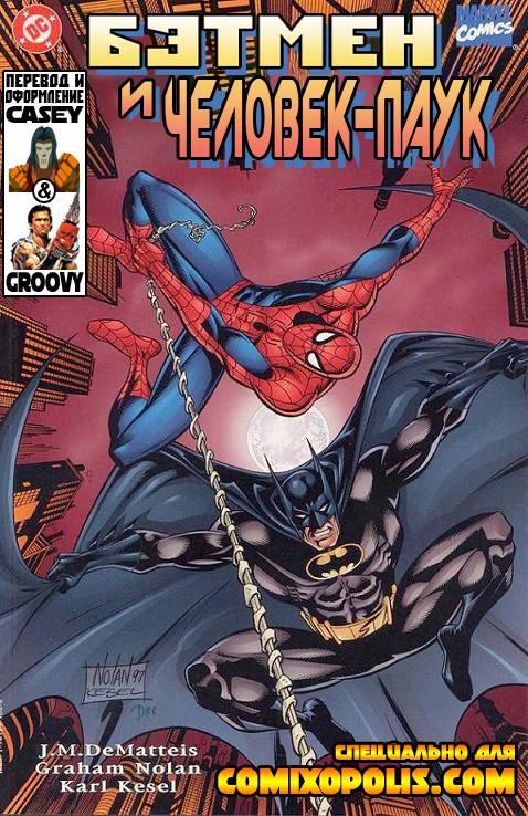 Бэтмен и Человек-паук онлайн