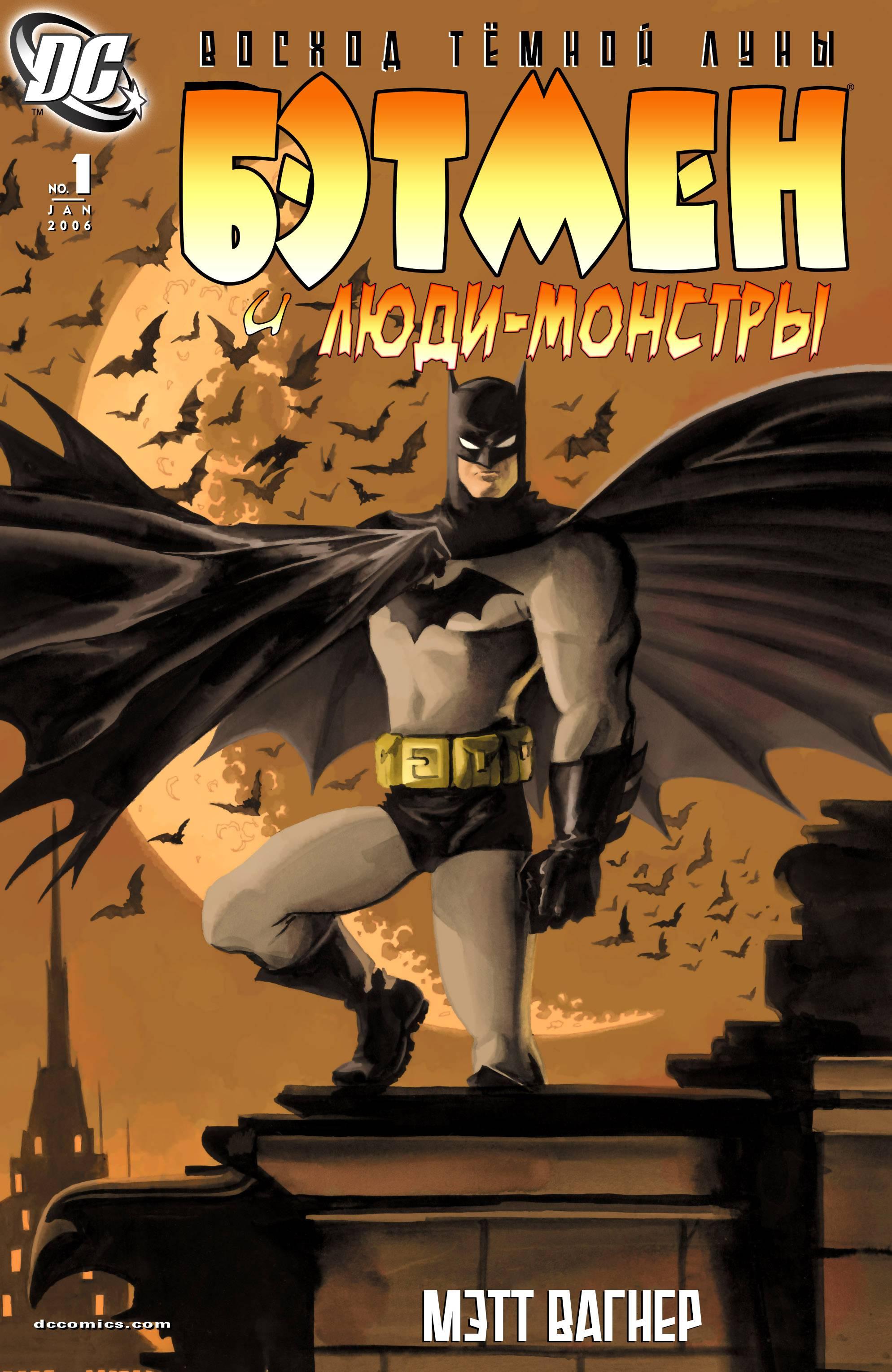 Бэтмен и Люди-Монстры №1 онлайн
