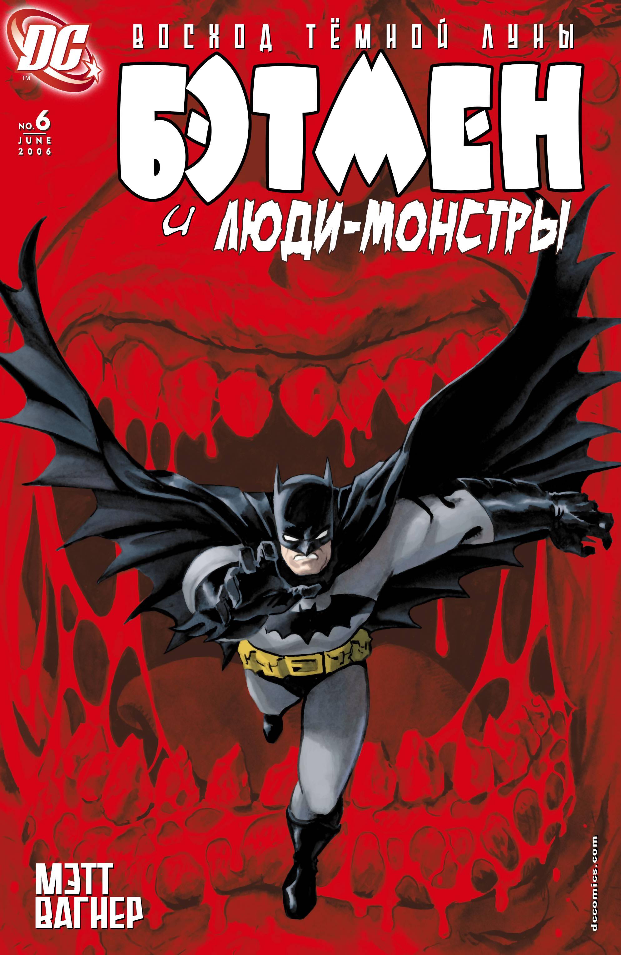 Бэтмен и Люди-Монстры №6 онлайн